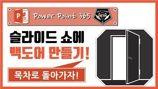 파워포인트 (Power point) 365 강의 #053 목차로 이동하는 백도어(Back door) 만들기