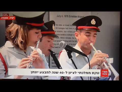 "The IDF Band - ""Eretz Tzvi"" - 40 Years To Operation ""Entebbe"""