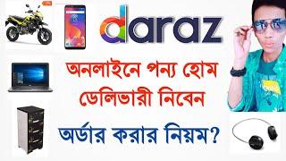 Daraz.com অ্যাপ থেকে পন্য অর্ডার করবেন কিভাবে? How to Order any Product On Daraz app / Home delivery