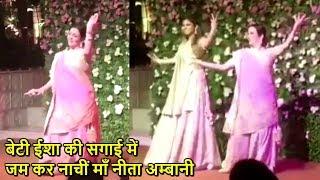 Nita Ambani DANCES With Daughter Isha Ambani At Her Engagement Party
