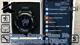 Спорт- Смарт- часы F6 от Kktick DT NO.1: Экстрим-тест и ОБЗОР