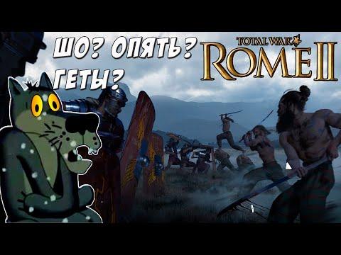 Rome 2 Total War. Геты против Рима. Кот спаси мою кампанию! Легенда.