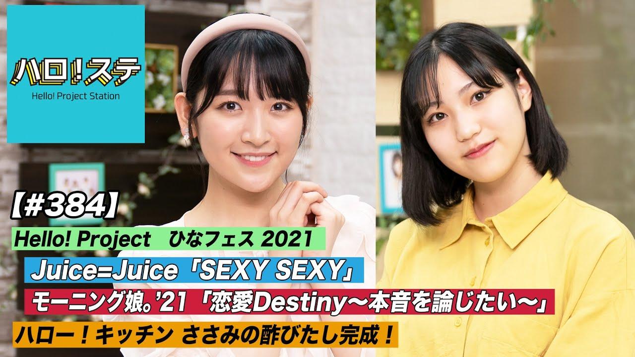 【ハロ!ステ#384】Juice=Juice「SEXY SEXY」&モーニング娘。'21「恋愛Destiny~本音を論じたい~」ひなフェス2021LIVE!ハロー!キッチン! MC:小野瑞歩&松永里愛
