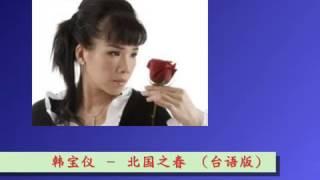韩宝仪   北国之春 台语版