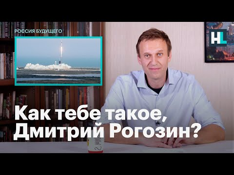 Навальный: как тебе такое, Дмитрий Рогозин?