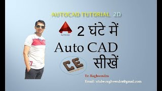 Learn AutoCAD in 2 Hours| Complete AutoCAD (2D) Tutorial | Er. Raghvendra