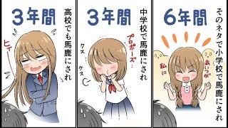 笑えるコピペを漫画化してみた Part 34 【マンガ動画】 thumbnail
