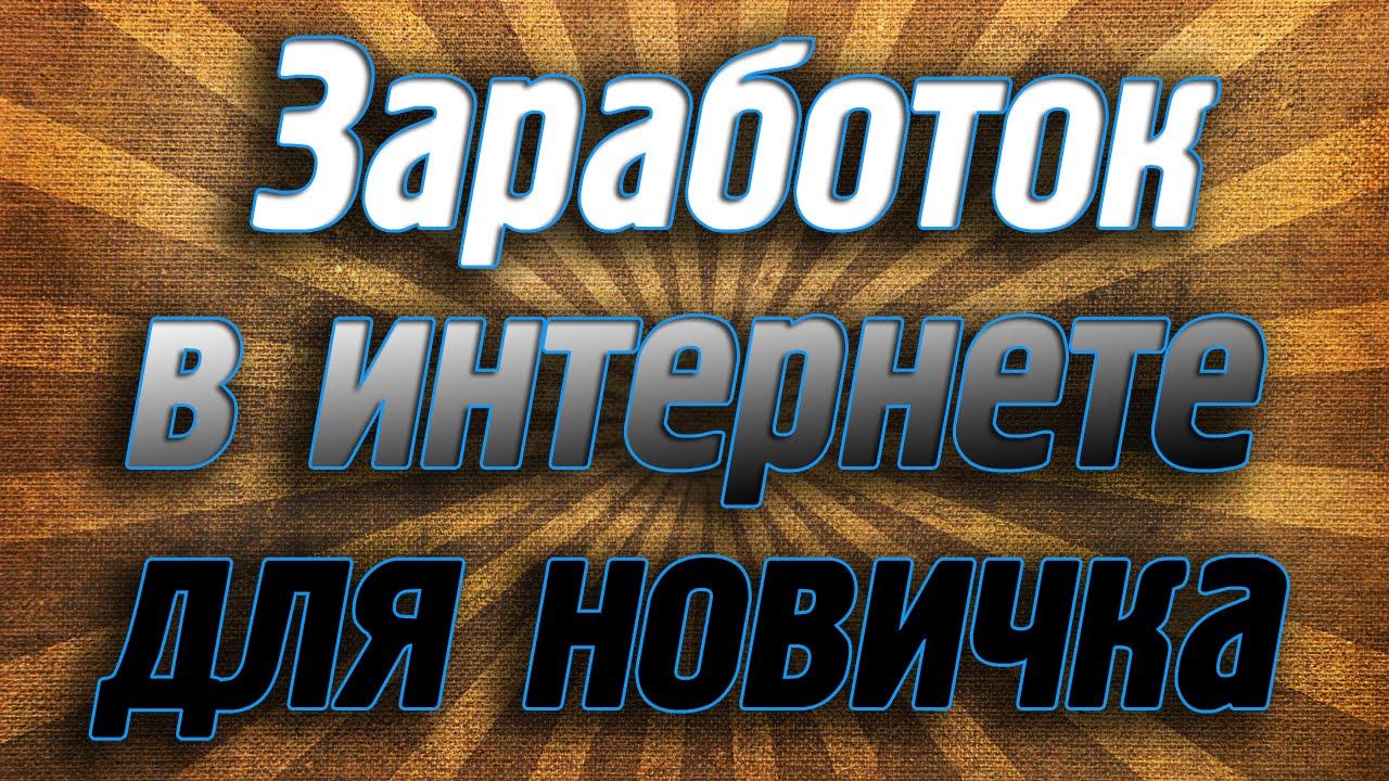Как начать зарабатывать в сети от 100 рублей в сутки уже сегодня? Практические советы.
