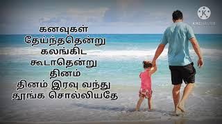 Unakkenna Venum Sollu Song from lyrics in tamil