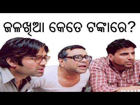 New Odia Comedy Video Latest Odia Video Download New Odia Video 2018 New Odia Berhampuriya Comedy