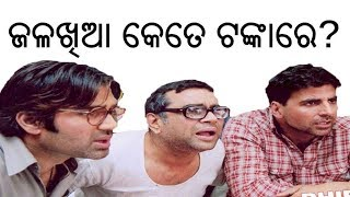 New Funny Odia Comedy Video | Latest odia video download | Odia Youtube comedy | New Odia Video