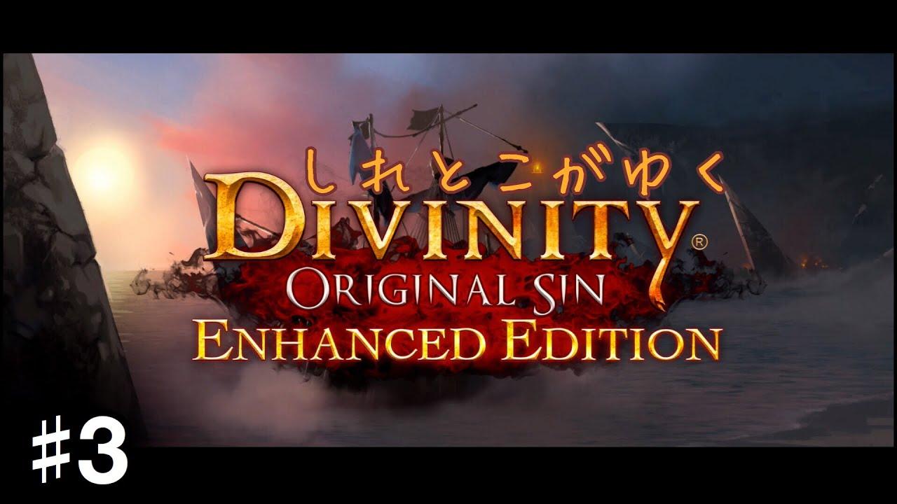 【実況】#3 しれとこがゆくディヴィニティ:オリジナル・シン【Divinity:Original Sin Enhanced Edition/PS4】