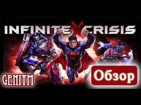 Обзор игры Infinite Crisis.