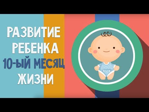 Десятый месяц жизни. Календарь развития ребенка