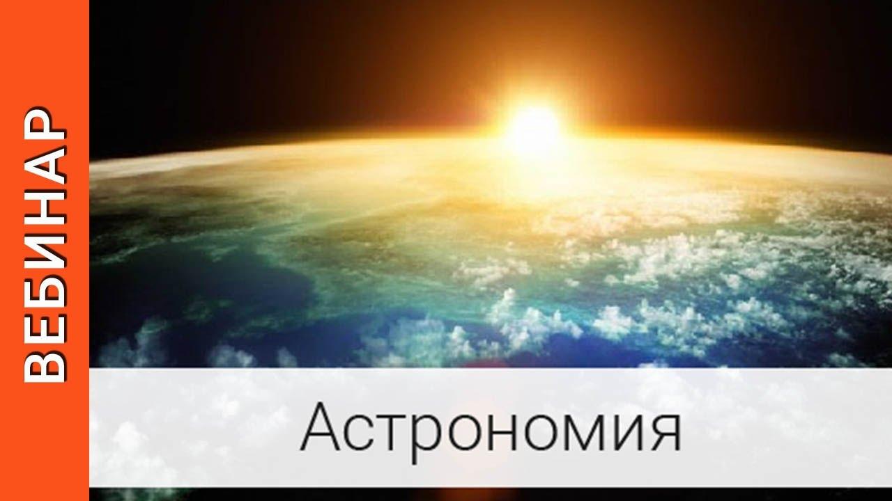 |Астрономия для учителей физики .Часть 1 | - YouTube