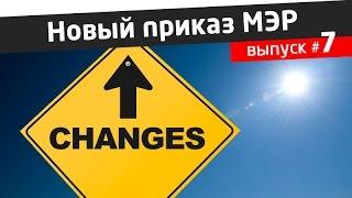 видео Приказ Министерства экономического развития Российской Федерации (Минэкономразвития России) от 13 октября 2016 г. N 658 г. Москва
