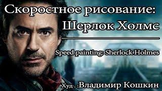 Скоростное рисование: Шерлок Холмс \ Speed painting: Sherlock Holmes - Robert Downey Jr.