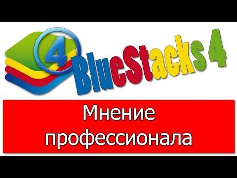 BlueStacks 4 - обзор и тест в тяжелых играх!