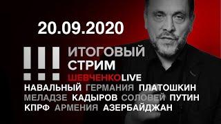 СТРИМ 20.09.2020 / Россия погружается в сон времени. В США грядёт революция? Тайны «новичка» 2020.