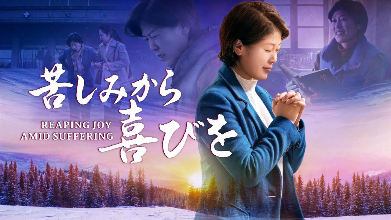 クリスチャンの証し 2020「苦しみから喜びを」日本語吹き替え