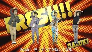 サルーキ=の新曲「Fresh」のミュージックビデオができました! 「Fresh...