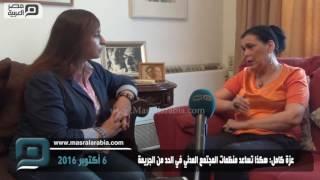 مصر العربية | عزة كامل: هكذا تحد منظمات المجتمع المدني من العنف ضد المرأة