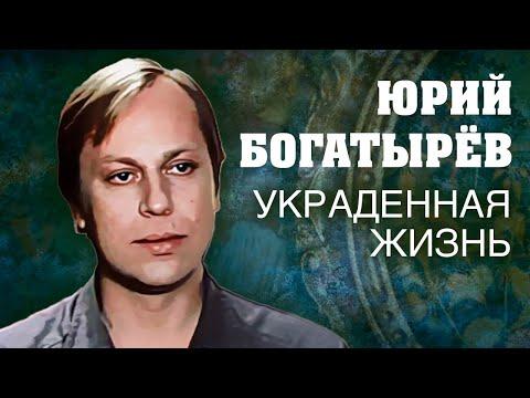 Юрий Богатырев. Украденная