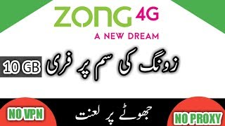 Zong Free Internet 10GB Every Month With Downloading and Browsing 2018