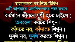ভালোবাসার কষ্টের স্ট্যাটাস || Best motivational love & sad quotes& status || motivational video