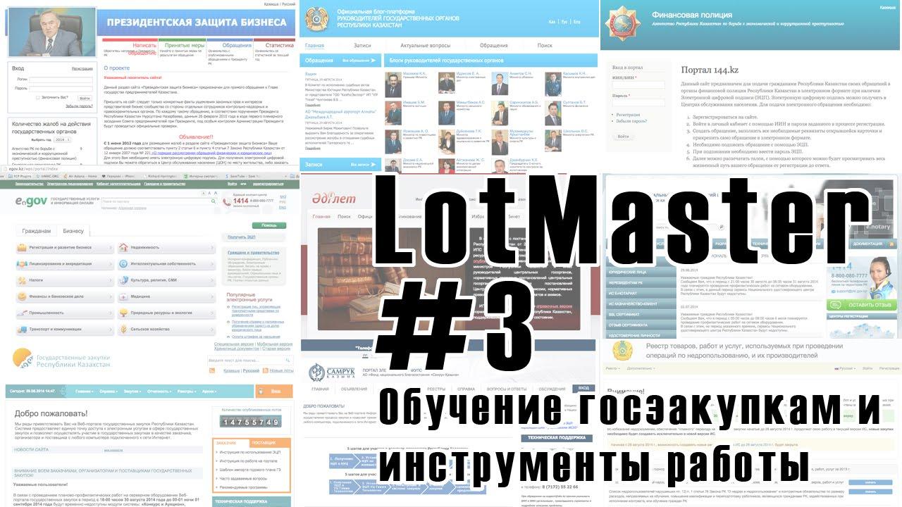 Онлайн обучение госзакупкам бесплатно онлайн виза в словакию заполнить анкету