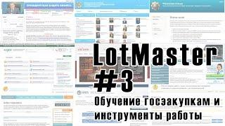Обучение госзакупкам Казахстана и инструменты работы : LotMaster