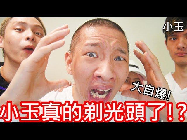 【小玉】大勁爆!小玉真的剃光頭了!?【超像8+9】