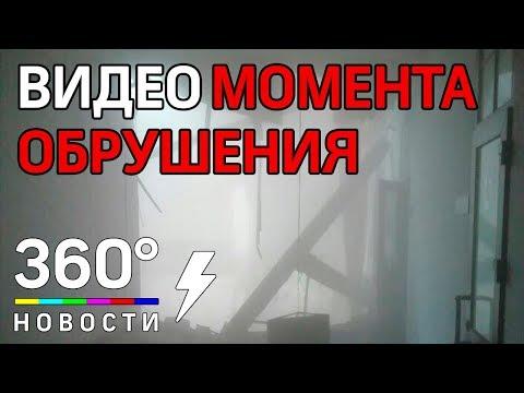 Момент обрушения крыши в ИТМО. В Санкт Петербурге рухнула крыша