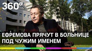 Ефремов нашелся! Почему его прячут в больнице под чужим именем - адвокат рассказал 360