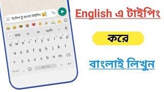 English To Bengali Typing | Bangla keyboard English To Bengali Typing screenshot 2