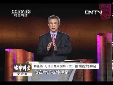 法律讲堂 《法律讲堂(文史版)》 20130919 钓鱼岛 为什么是中国的(三)被操控的和会