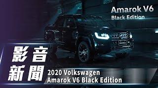 【影音新聞】Volkswagen V6 Amarok Black Edition|只有30台 新台幣172.8萬限量登場【7Car小七車觀點】