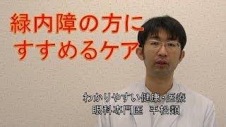 内海桂子さんもなった、緑内障の方にすすめるケアとは 眼科専門医 平松類
