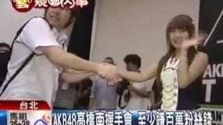 【たかみな】AKB48高橋南高橋みなみ單飛台灣【台湾のヲタ芸】 2011年08...