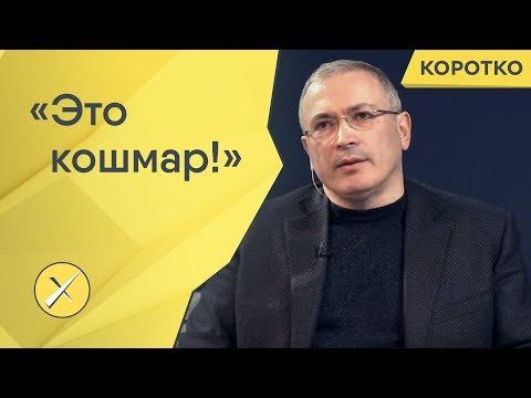 Ходорковский — о