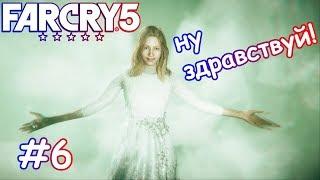 Far Cry 5 - Прохождение, ч. 6. Привет Вера! Я от Иоанна ;) Ультра графика, геймплей, gameplay