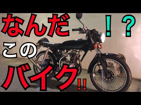 【ヤバイ】CB50にとんでもないエンジンが載ったバイクがやばかった・・・【モトブログ】