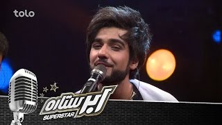 SuperStar Season 2 - Top 5 - Jamshid Sakhi / فصل دوم ابر ستاره - مرحله 5 بهترین - جمشید سخی
