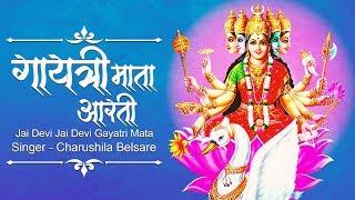 Shri Gayatri Aarti || Jayati Jai Gayatri Mata || Lord Gayatri Songs || Popular Aarti ( Full Songs )
