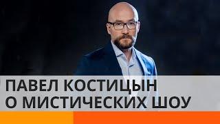 Как на самом деле снимают Битву Экстрасенсов — откровения ведущего Павла Костицына