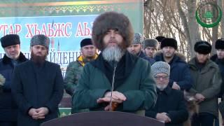 Проповедь Салахьа Межиева на мероприятии посвященное дню почитания Шейха Кунта-Хаджи (03.01.17)
