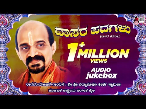 Dasara Padagalu | 1st Album Sung By Sri Vidyabhushana | Kannada Devotional Songs