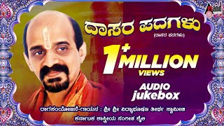 "JukeBox |""Dasara Padagalu""