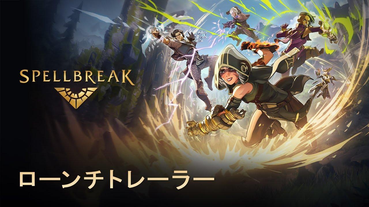 『スペルブレイク』公式ローンチシネマティックトレーラー | PlayStation
