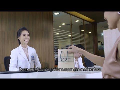 Journey Of A Pill | Bumrungrad International Hospital Bangkok Thailand